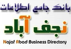 بانک جامع اطلاعات نجف آباد Najaf Abad Business Directory